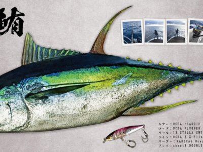 黄肌鮪魚拓