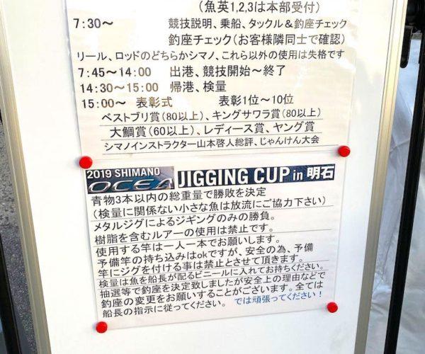 SHIMANO大会